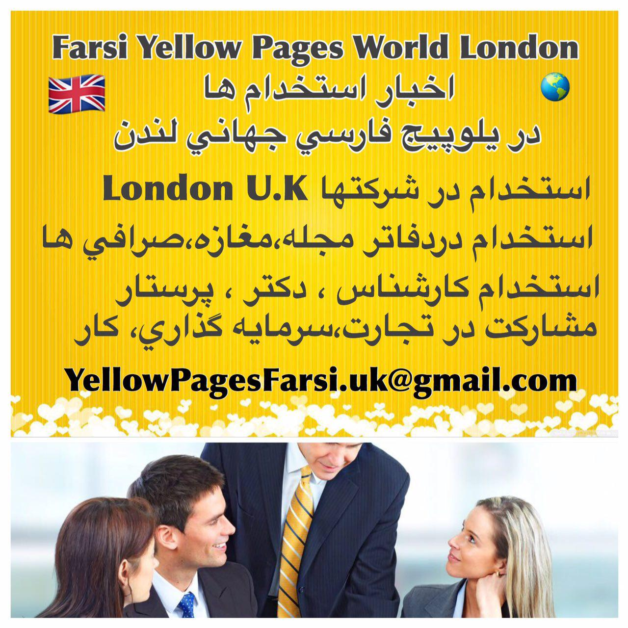 London yellow pages