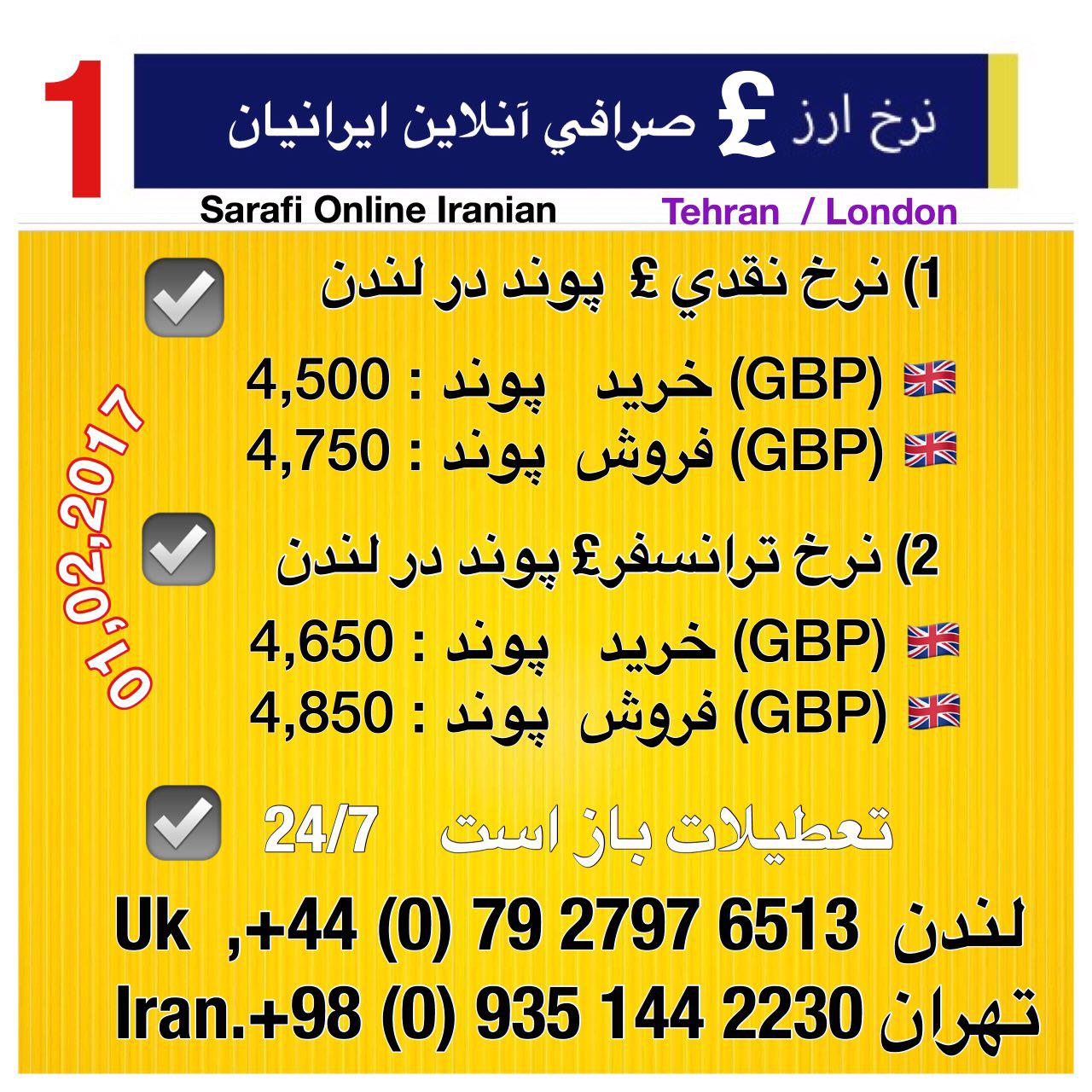 قیمت لحظه ای طلا در بازار تهران